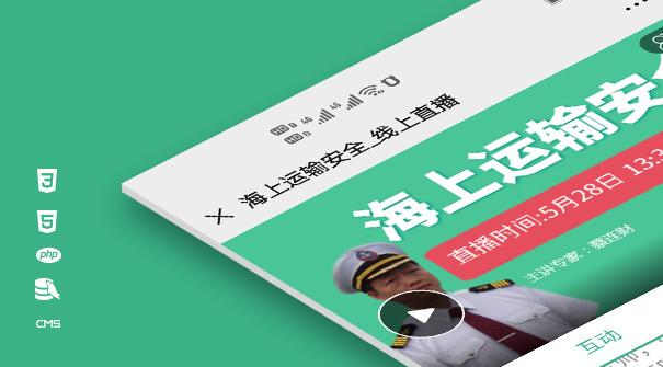 培训直播:广东培训网