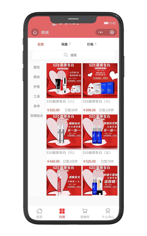 直播商城:柳州毅锋_8