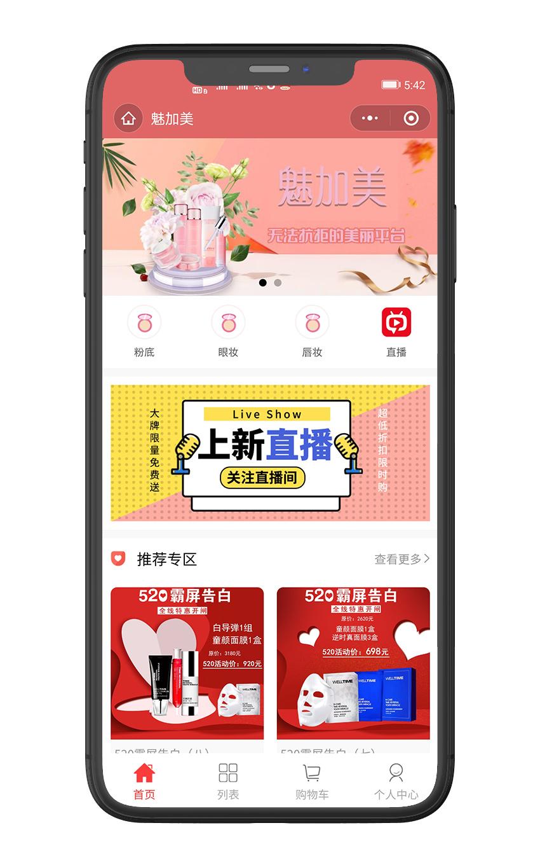 直播商城:柳州毅锋_9