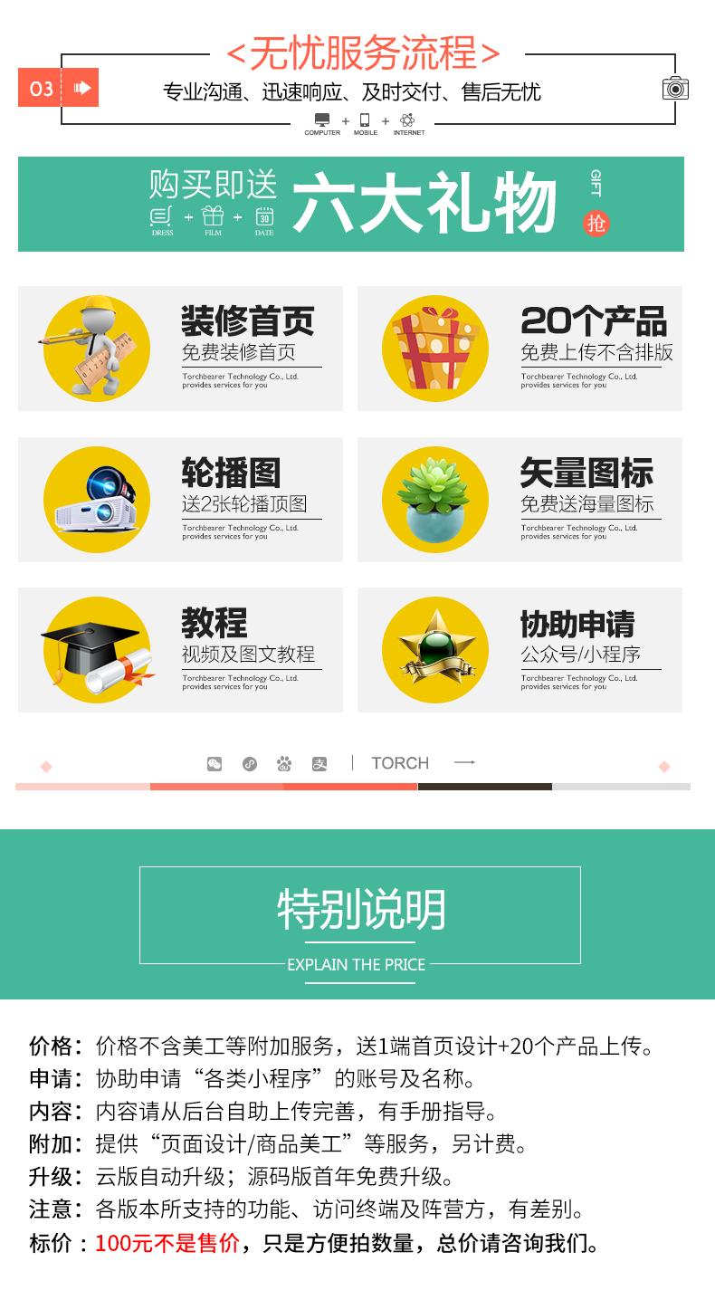 社区团购电商小程序_7