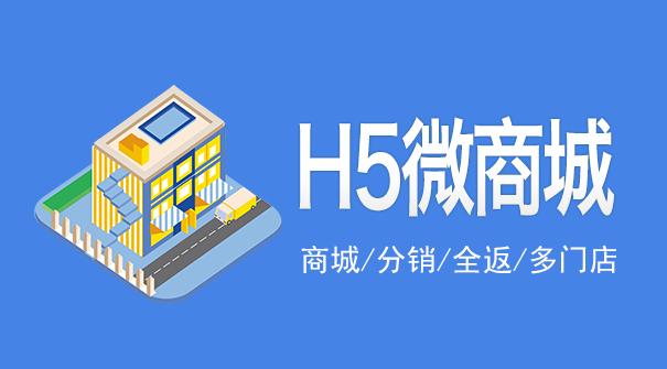 H5公众号微商城应用
