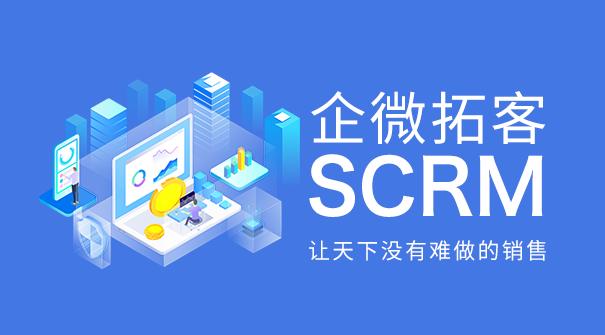 企微拓客SCRM系统