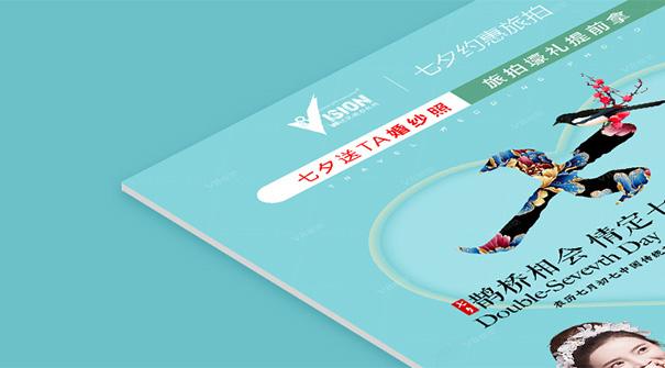 海报:七夕约惠主题
