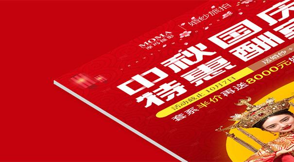 海报:中秋国庆双庆