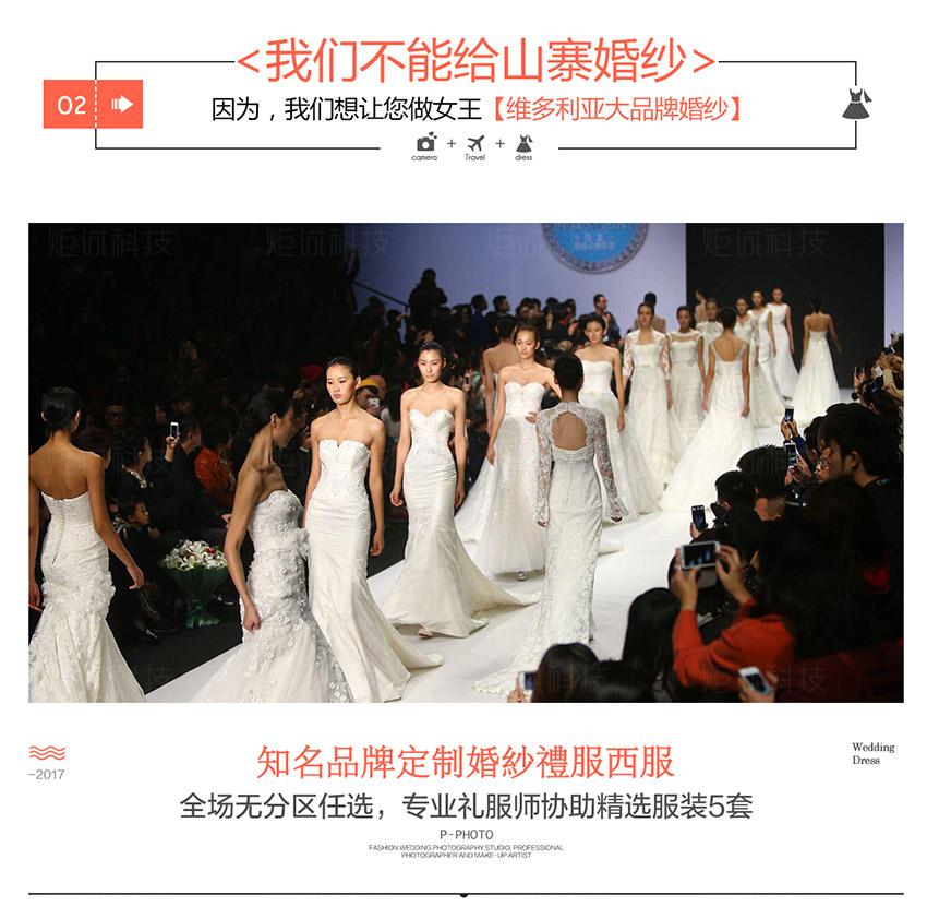 海报:婚纱照价格套系_9
