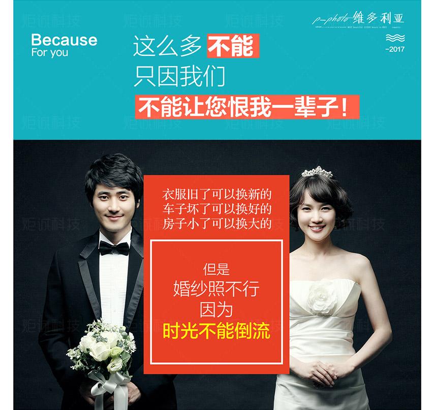 海报:婚纱照价格套系_13
