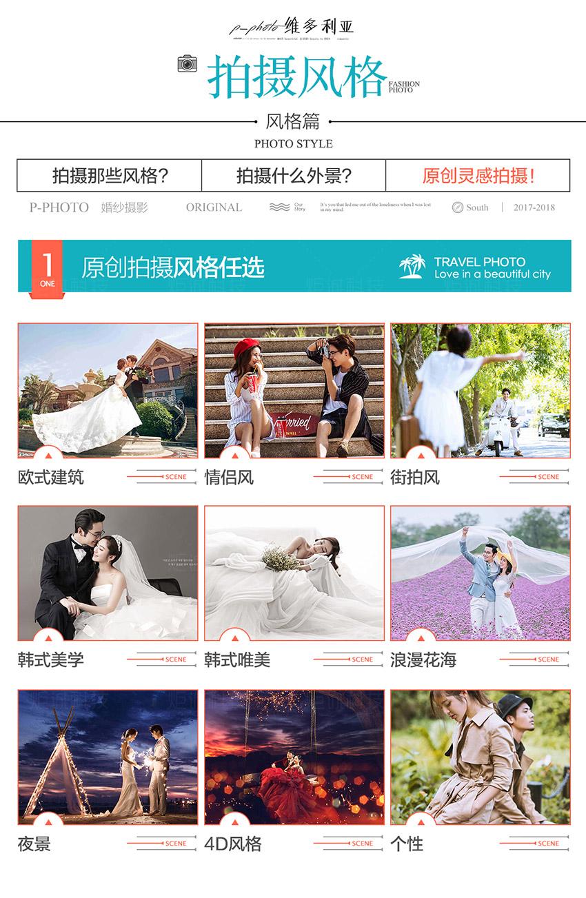 海报:婚纱照价格套系_6