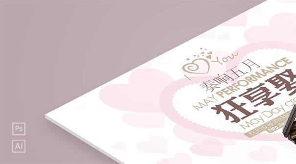 海报:五月狂想娶