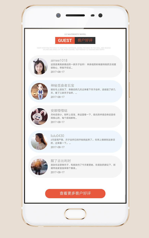 陆氏月子中心手机站_4