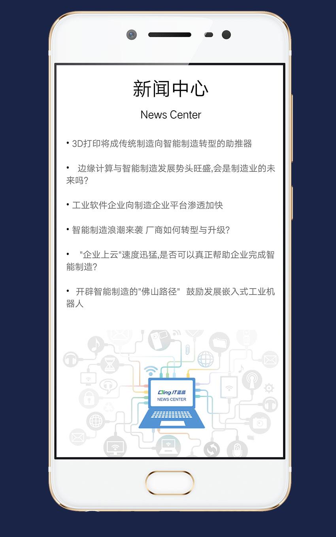 蓝晶信息技术手机站_4