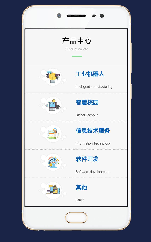 蓝晶信息技术手机站_3