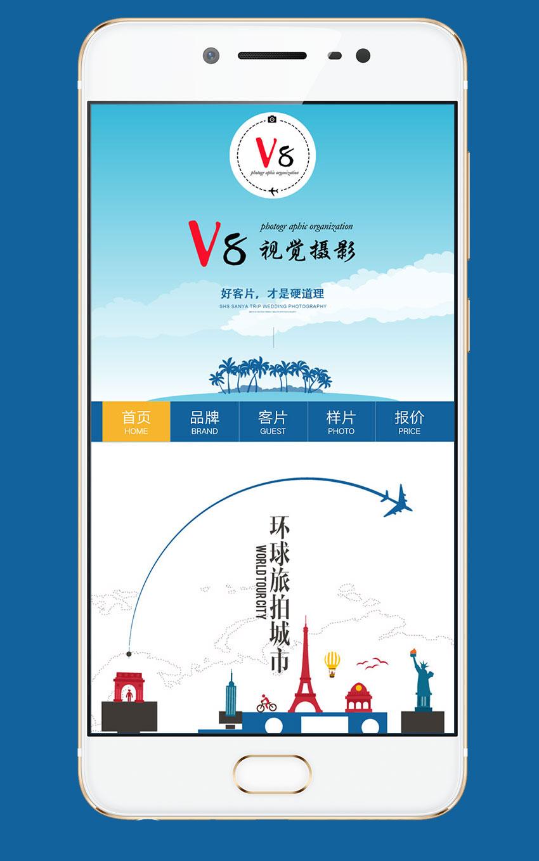 大理V8视觉手机站_2