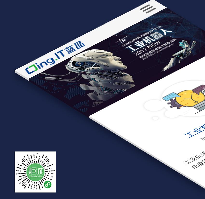 蓝晶信息技术手机站_1