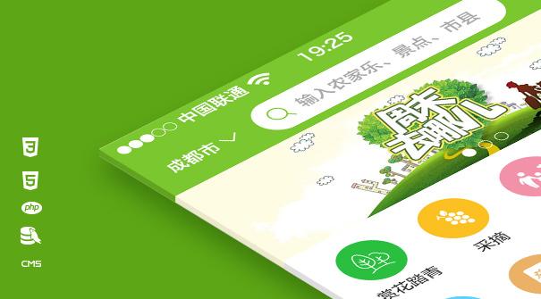 熊猫导游手机站