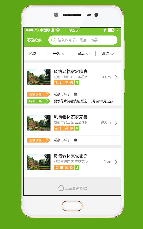熊猫导游手机站_4