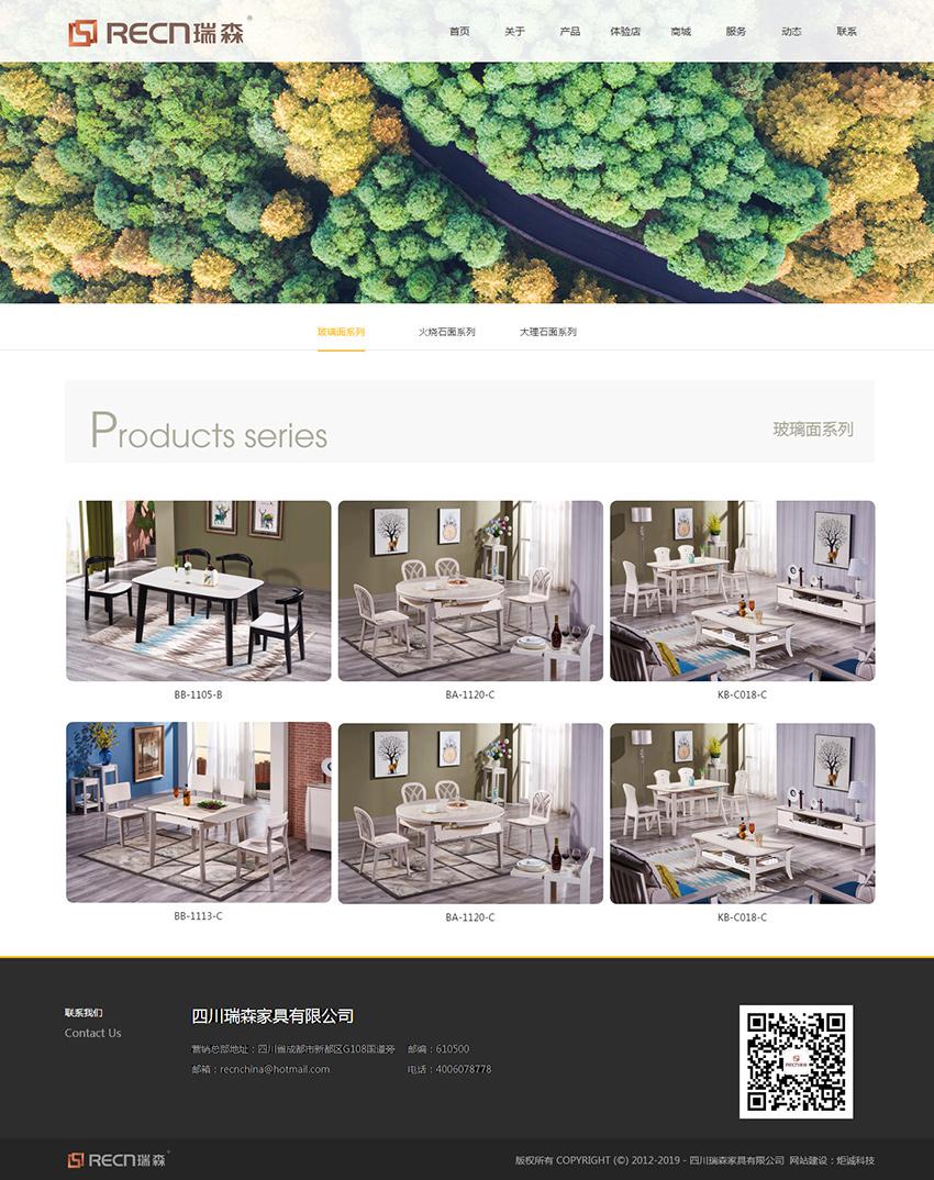 网站:瑞森家私_2