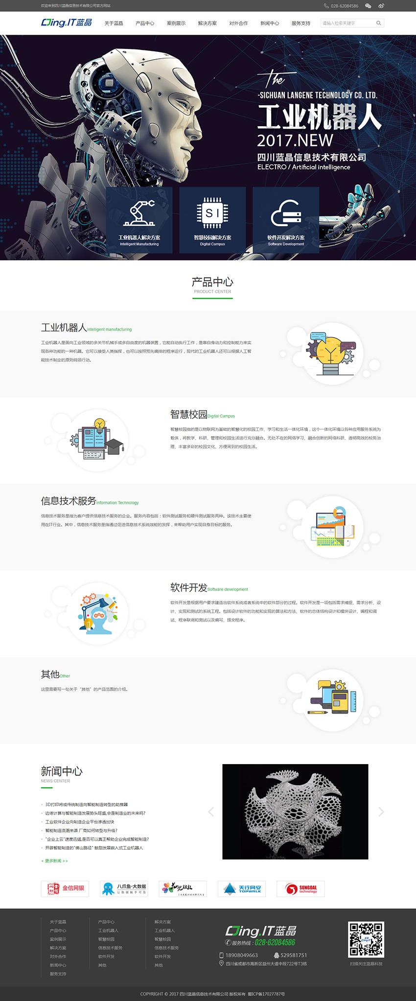 网站:蓝晶信息技术_2