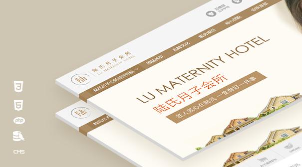 网站:陆氏月子会所