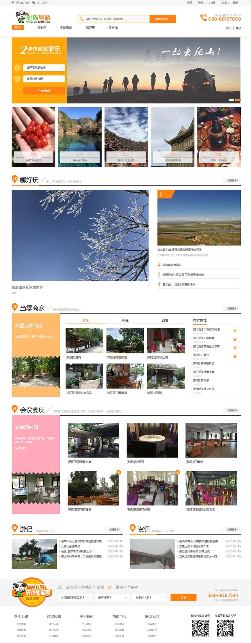 网站:熊猫导游_3