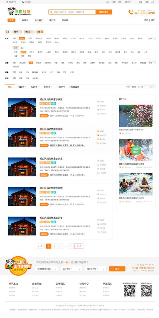 网站:熊猫导游_5