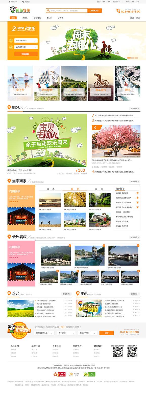 网站:熊猫导游_2
