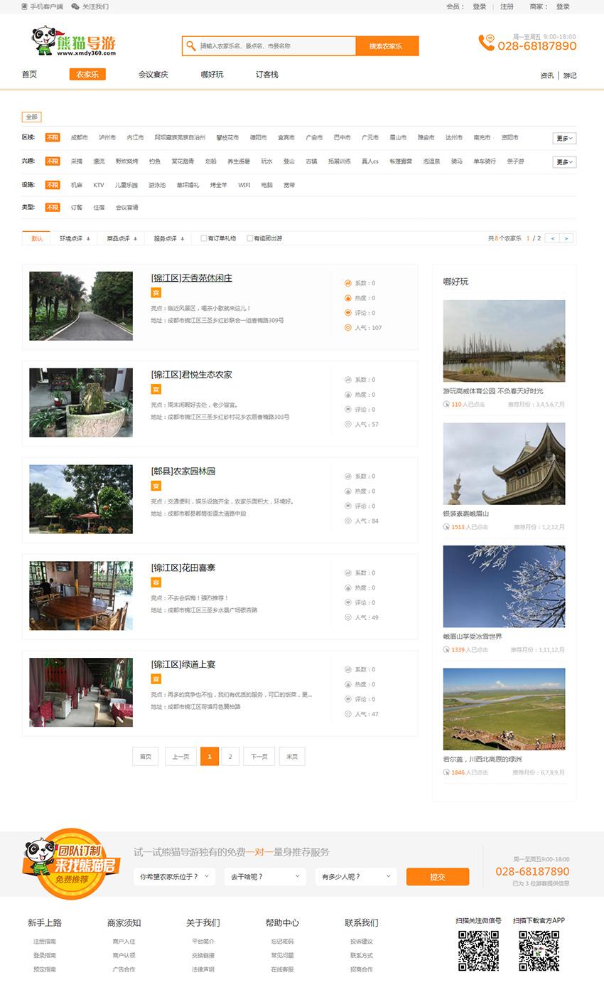 网站:熊猫导游_4