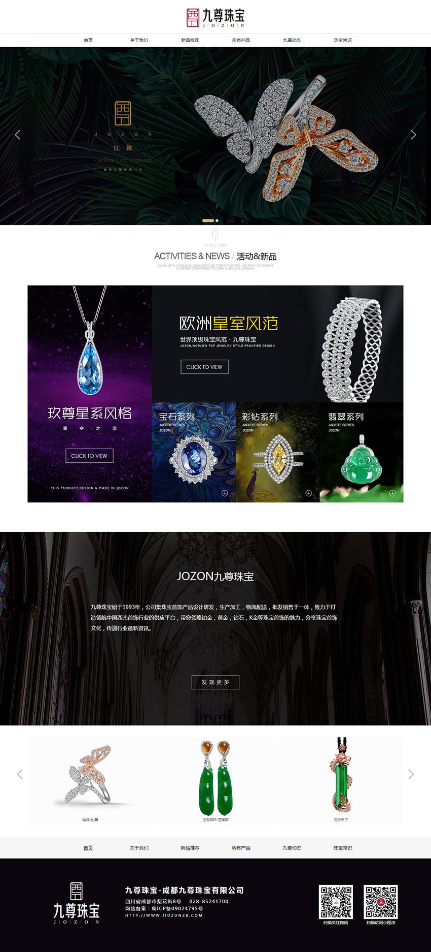 网站:九尊珠宝_2