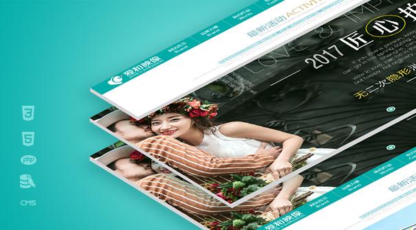 网站:爱和映像婚纱摄影