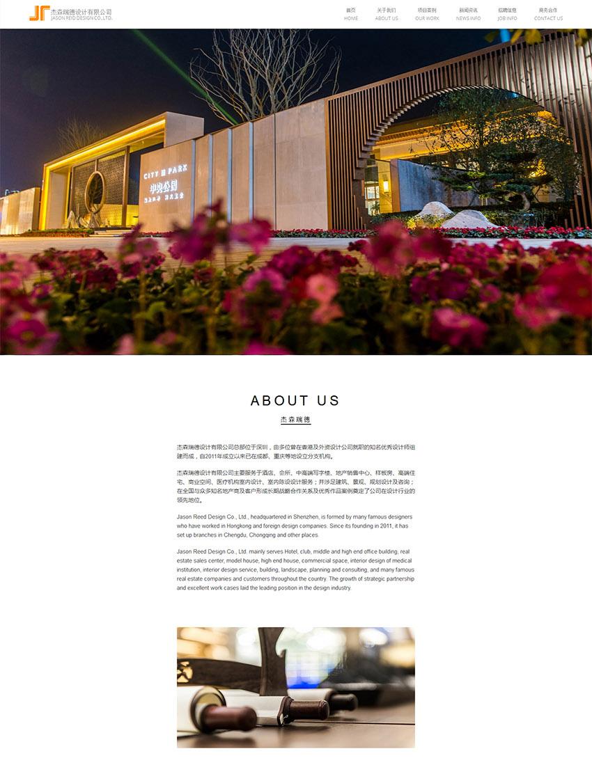 网站:杰森瑞德设计_2