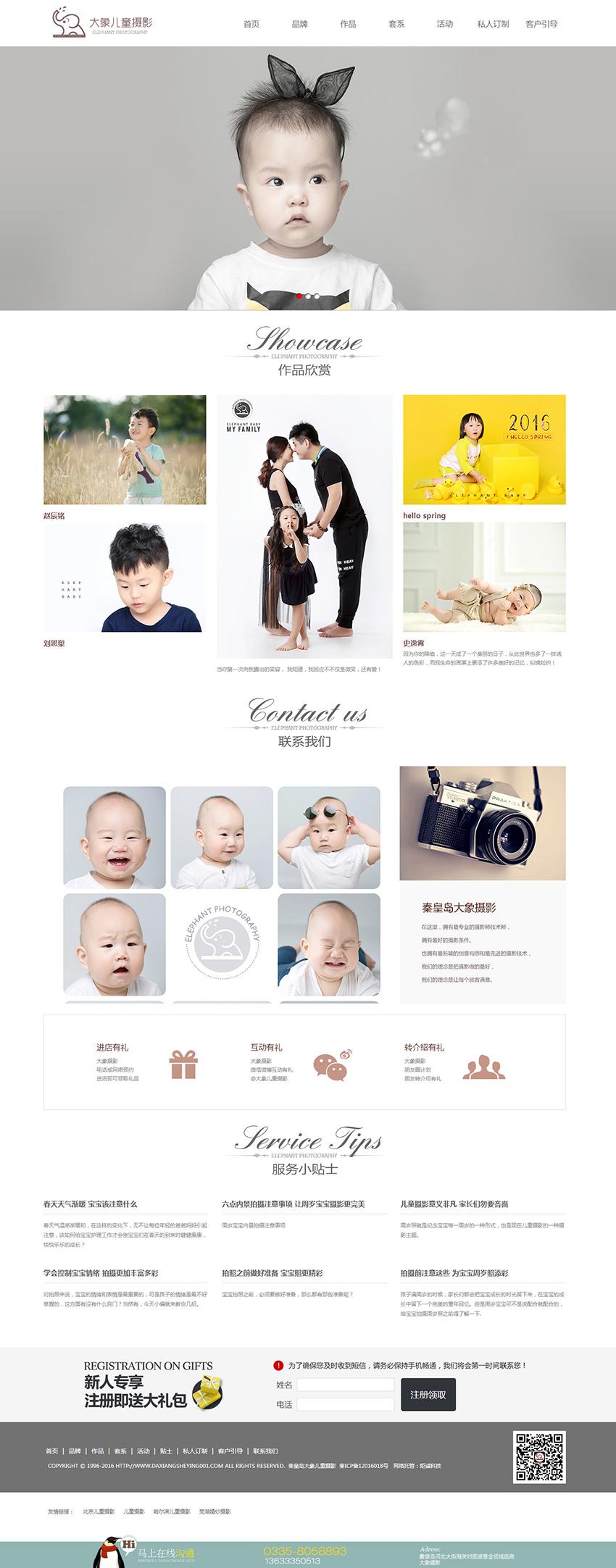 网站:大象儿童摄影_2