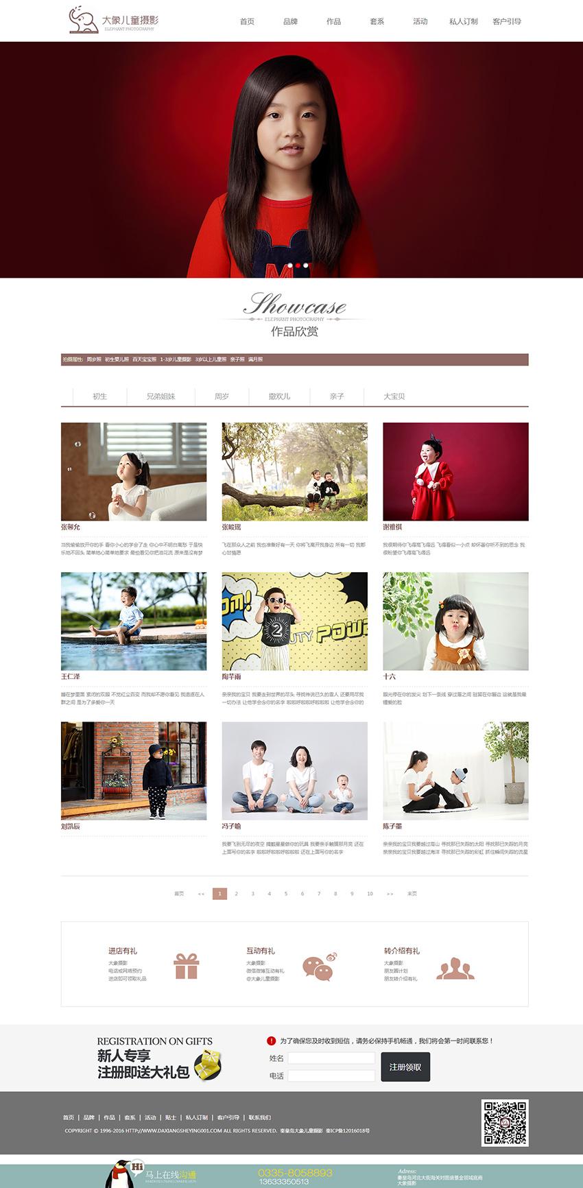 网站:大象儿童摄影_3