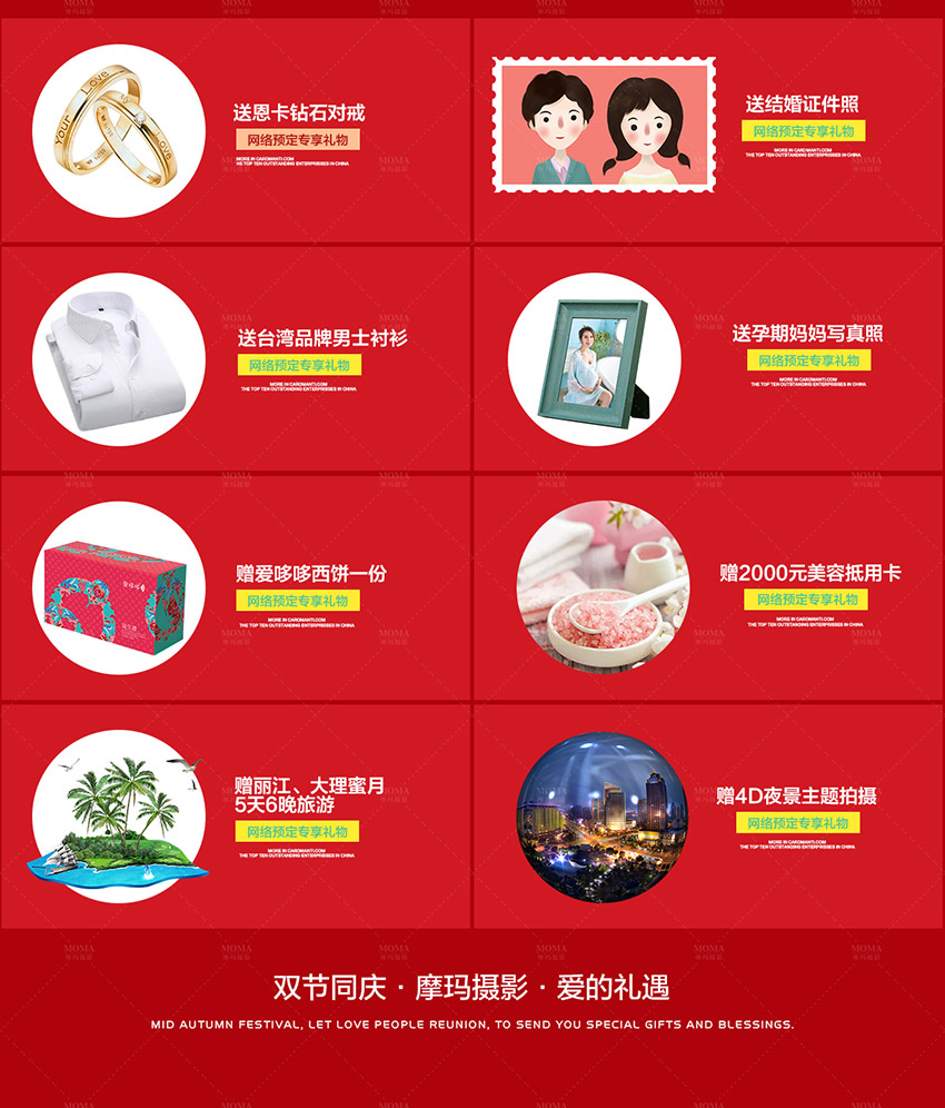 海报:中秋国庆双庆_5