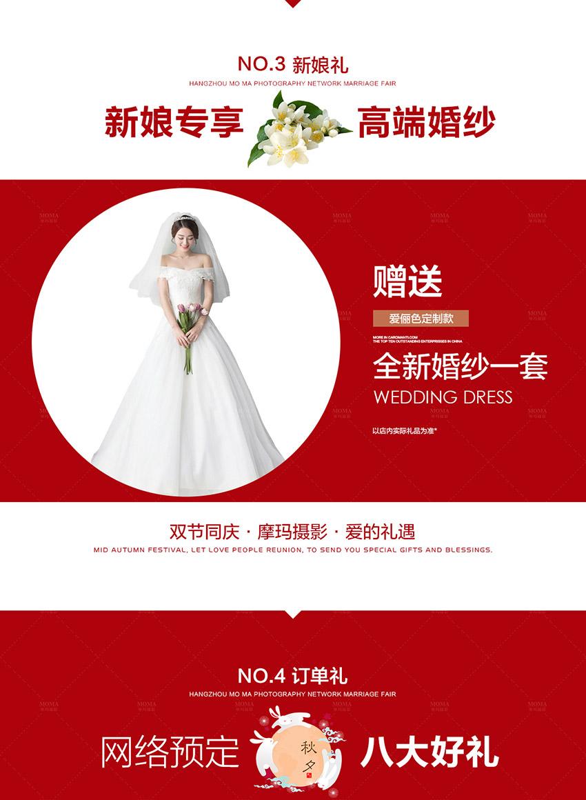 海报:中秋国庆双庆_4