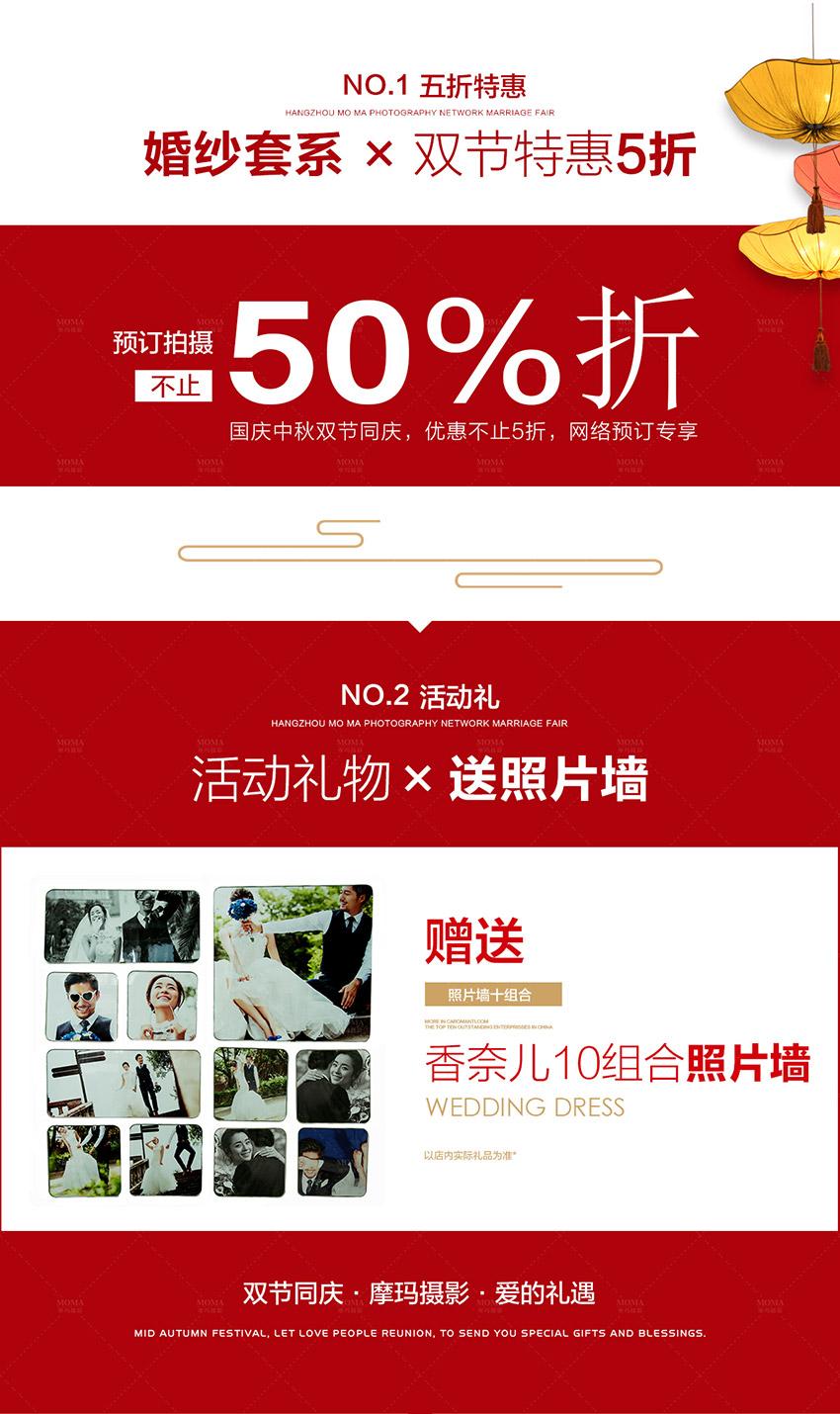 海报:中秋国庆双庆_3