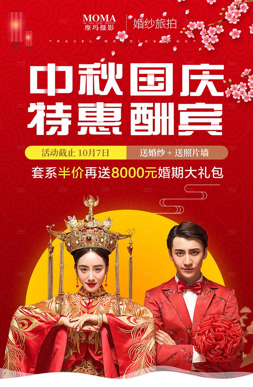 海报:中秋国庆双庆_2