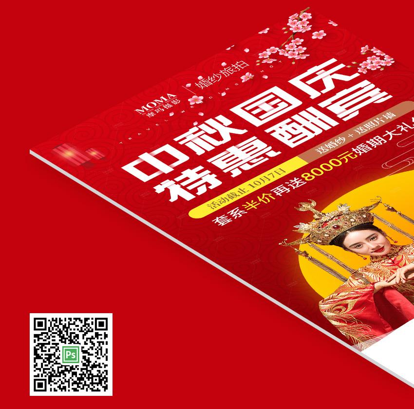 海报:中秋国庆双庆_1