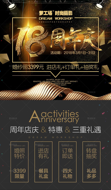 海报:18周年店庆_2