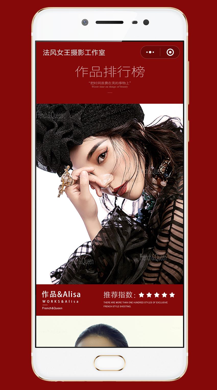 小程序:法风女王写真_3