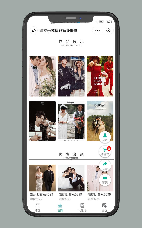 小程序:緹拉米蘇婚紗攝影_3