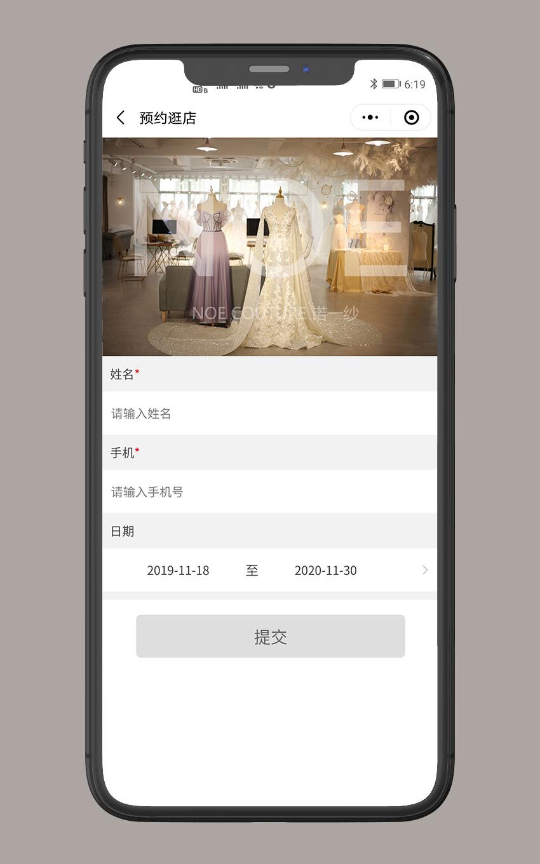 小程序:诺一纱婚纱礼服_7