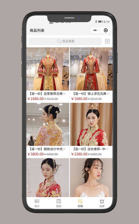 小程序:诺一纱婚纱礼服_5
