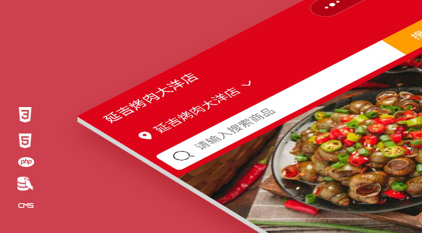 小程序:延吉烤肉