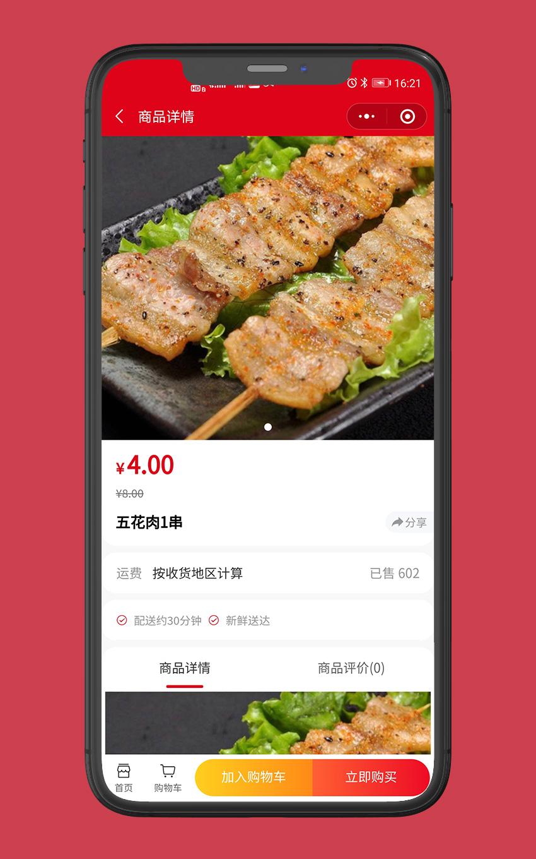 小程序:延吉烤肉_7
