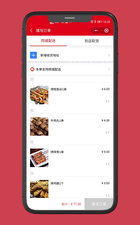 小程序:延吉烤肉_5
