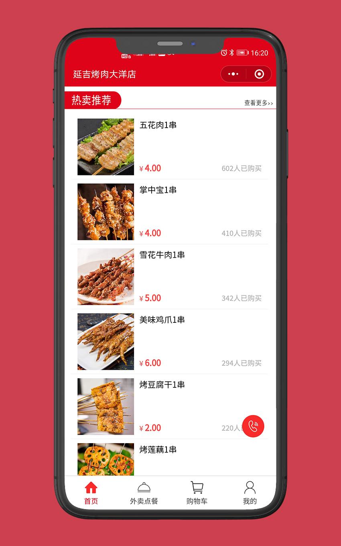 小程序:延吉烤肉_4
