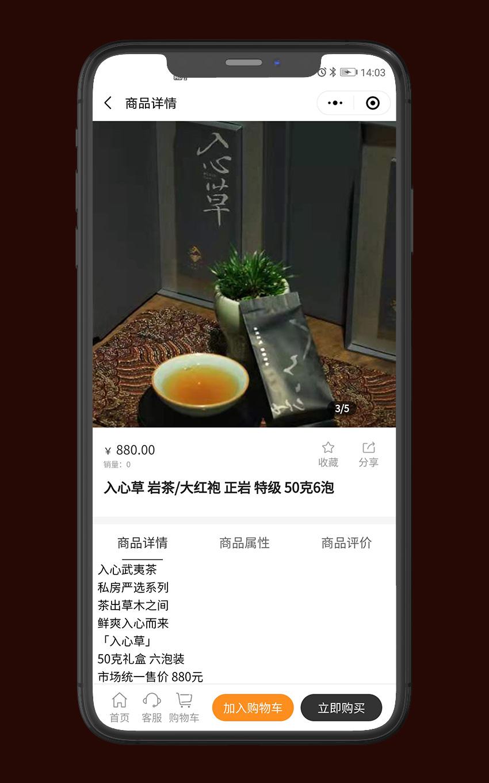 小程序:武夷茶_3