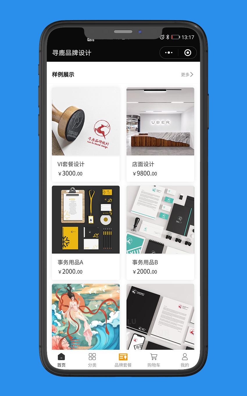 小程序:品牌设计机构_4