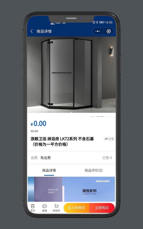 小程序:九華衛浴_4
