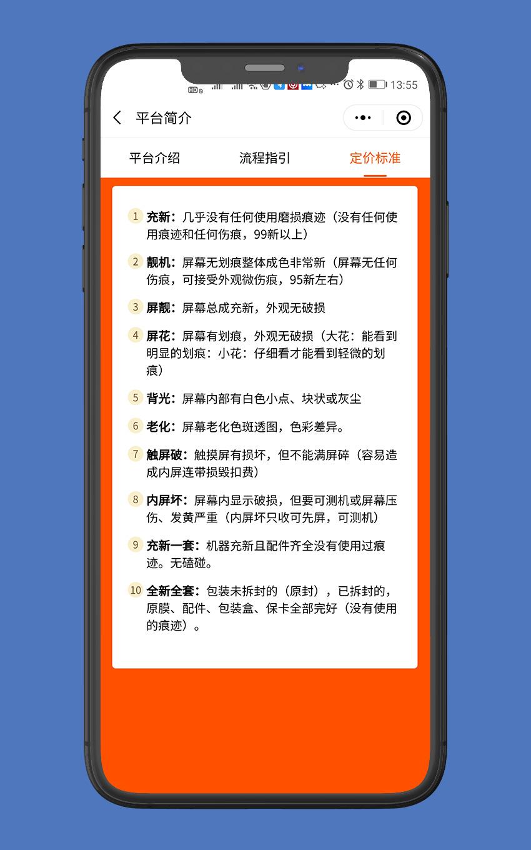 小程序:东讯回收_5