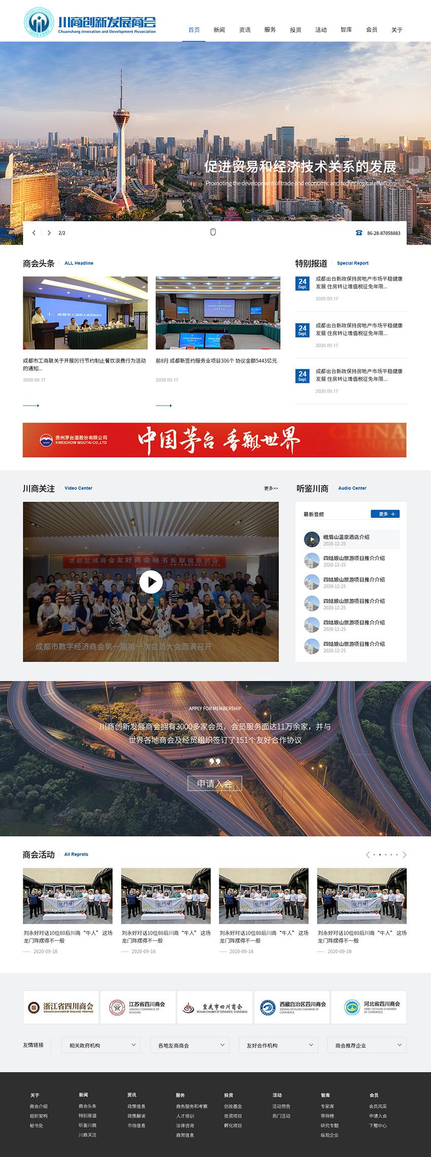 網站:川商創新發展商會_1
